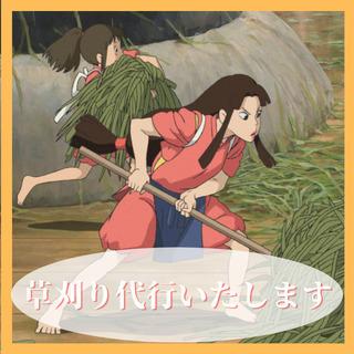 埼玉県全域の🌿お庭の草刈り/🌿草むしり/🌿雑草処理,