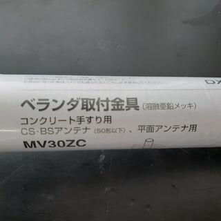 新品未使用★ベランダ取付金具 BS・CSアンテナ 平面アンテナ用 DXアンテナ MV30ZC - 福岡市