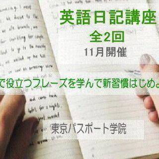 英語日記 特別講座 全2回  11月開催~立川市の英会話スクール...