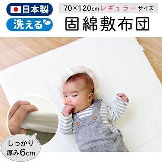 【美品】ベビー布団(固綿敷布団)2つ折タイプ【フィッティン…