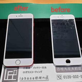 iPhone修理 地域最安値!!