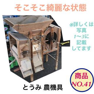 農機具 とうみ 骨董 レトロ 置物 アンティーク NO.41