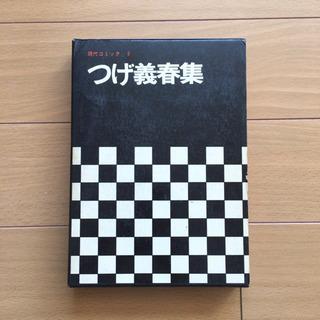 現代コミック 8 つげ義春集 初版