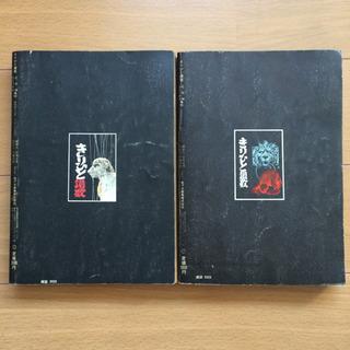 手塚治虫 きりひと讃歌 COMコミックス増刊 上下巻 - 本/CD/DVD