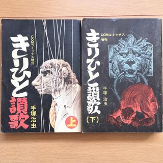 手塚治虫 きりひと讃歌 COMコミックス増刊 上下巻の画像
