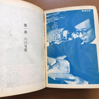 手塚治虫 きりひと讃歌 COMコミックス増刊 上下巻 - 売ります・あげます