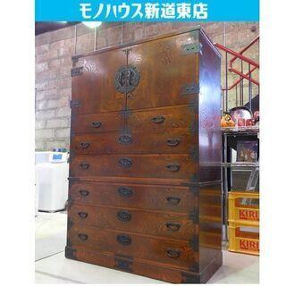 和箪笥 幅120×高さ178cm 民芸家具 重厚金具 鍵付き 6...