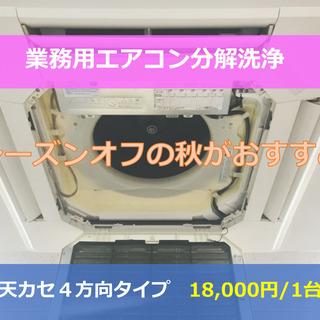業務用エアコン(天カセエアコン)の分解クリーニングが1台18,0...