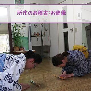 日本舞踊で女子力アップ♪対面式♪