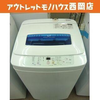 西岡店 洗濯機 4.2㎏ 2014年製 ハイアール JW-K42...