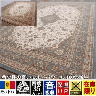 【ネット決済・配送可】35万ノット ウィルトン織り ウール絨毯