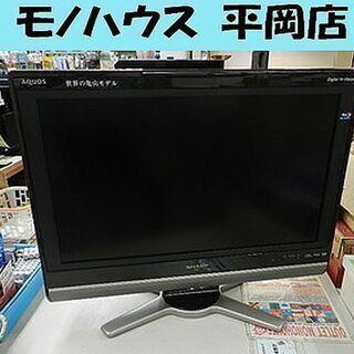 テレビ 26インチ 2009年製 シャープ Blu-ray…