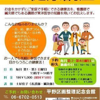 日曜日開催☆健康講座