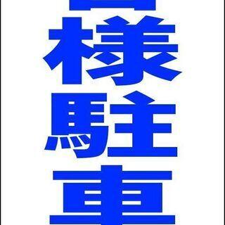 【新品】シンプルA型看板「お客様駐車場(青)」【駐車場】全長1m