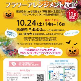 【10月24日】ハロウィンフラワーアレンジメント教室 in 大治町