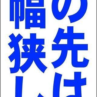 【新品】シンプルA型看板「この先は道幅狭し(青)」【駐車場】全長1m