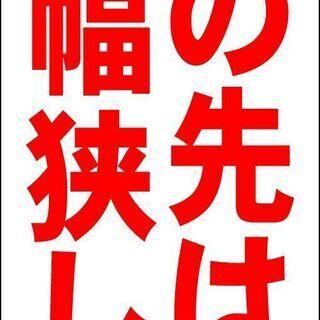 【新品】シンプルA型看板「この先は道幅狭し(赤)」【駐車場】全長1m
