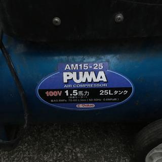 ジャンク品PUMA プーマ オイルレスエアコンプレッサー AM1...