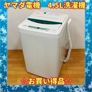 ✨お買い得品✨ ヤマダ電機 2016年製 4.5kg洗濯機 YW...