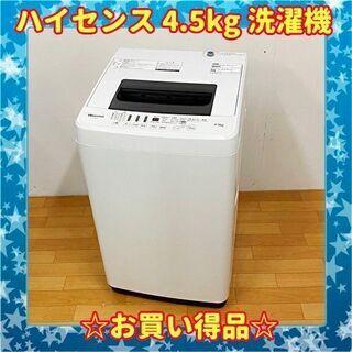 ✨お買い得品✨ 2016年製 ハイセンス 4.5kg洗濯機 HW...