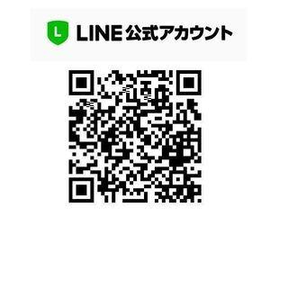 LINE公式アカウント開設!いつでも質問してください!