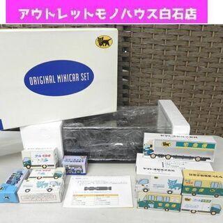 未開封多数 ヤマト運輸 クロネコヤマト ディスプレイケース付オリ...