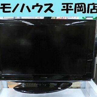 テレビ 32インチ 2010年製 東芝 レグザ Blu-ray内...