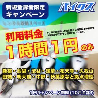 【1時間1円で原付に乗れる!!】宅配バイト利用OK☆24時間利用...