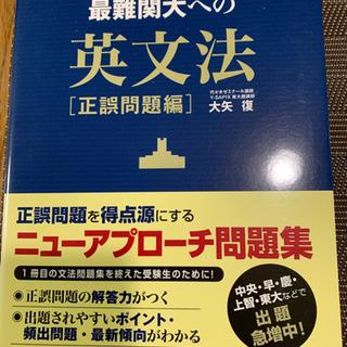 大学入試 最難関大への英文法【正誤問題編】