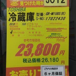 J012★6ヶ月保証★2ドア冷蔵庫★TOSHIBA GR-M15BS(K) 2018年製  ⭐動作確認済⭐クリーニング済  - 名古屋市