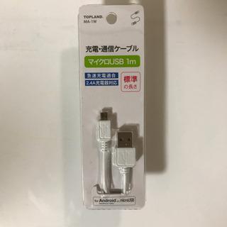 充電ケーブル マイクロUSB 1m