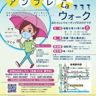 傘をさしてウォーキング! 小貝川アンブレLaLaウォーク♪