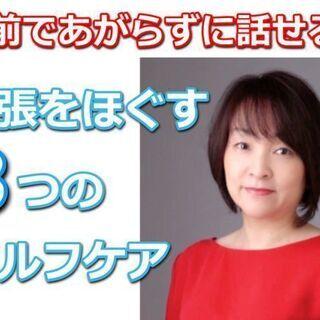 名古屋:人前でモゴモゴ話してしまう人にオススメ!あがらずに話せる...