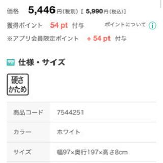 【お取引き中】ニトリのマットレス(商品コード7544251) - 家具