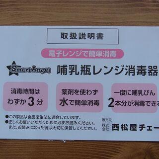 【おまとめで0円】哺乳瓶レンジ消毒器 - 子供用品