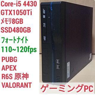 格安ゲーミングPC Core-i5 GTX1050Ti メモリ8...