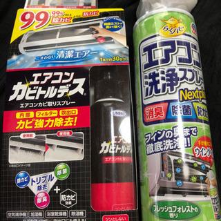 エアコン洗浄セット