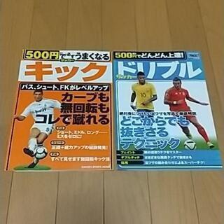 値下げ!●500円で必ずうまくなるサッカーキック : どん…