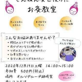 お灸教室(カラダの悩み相談&膝痛・腰痛)