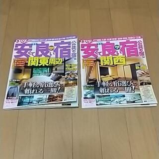 値下げ!●安くて良い宿公共の宿 '14関東、関西●2冊セット