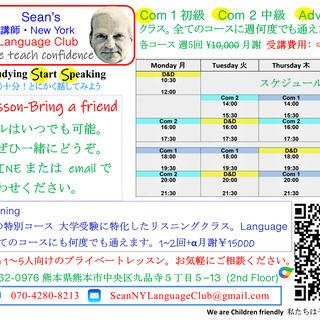 Sean's New York Language Club