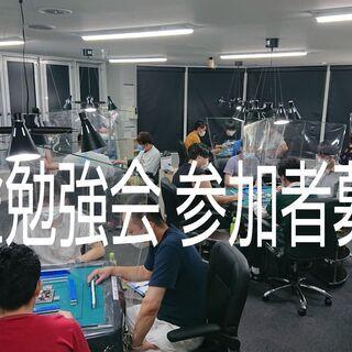 10月20日★麻雀勉強会 参加者募集!