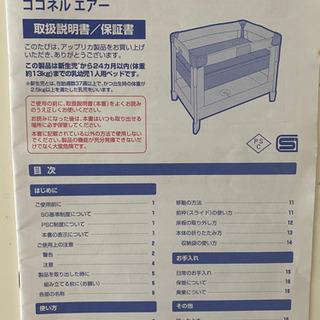 【ネット決済】ココネルエアー ミルク +西川ベビー布団セット