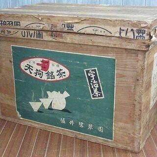 【ネット決済・配送可】ss1669 茶箱 大型 木箱 収納箱 保...