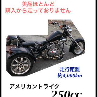 美品 アメリカン バイク トライク 3輪バイク 250cc ビラ...