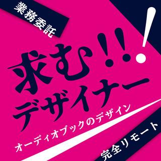 ★デザイナー募集!完全在宅!(オーディオブックに関わるデザイン制作)
