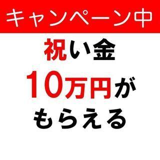 【藤岡市上大塚】日払い可◆入社特典最大10万円!寮完備◆システム...