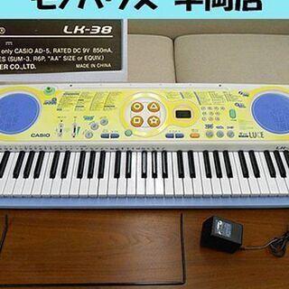 キーボード 電子キーボード カシオ 61鍵 LK-38 光ナビゲ...