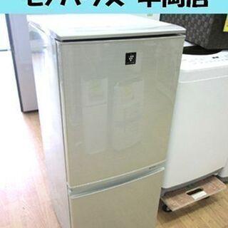 冷蔵庫 137L 2013年製 2ドア シャープ SJ-PD14...