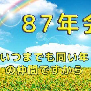 【開催確定】11/1(日)87年生まれ限定の飲み会!*18:30~